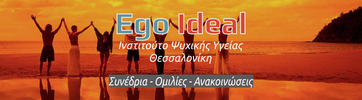 Ego Ideal | Ψυχίατροι - Θεσσαλονίκη